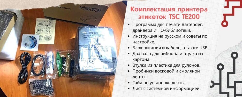 Комплектация принтера этикеток tsc te200