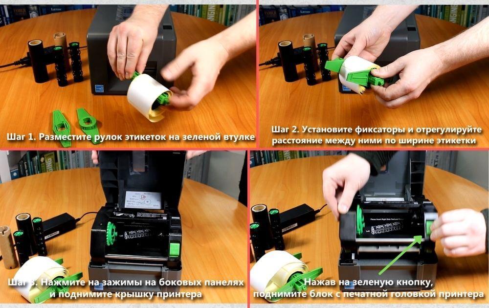 Установка рулона этикеток в принтер TSC TE200