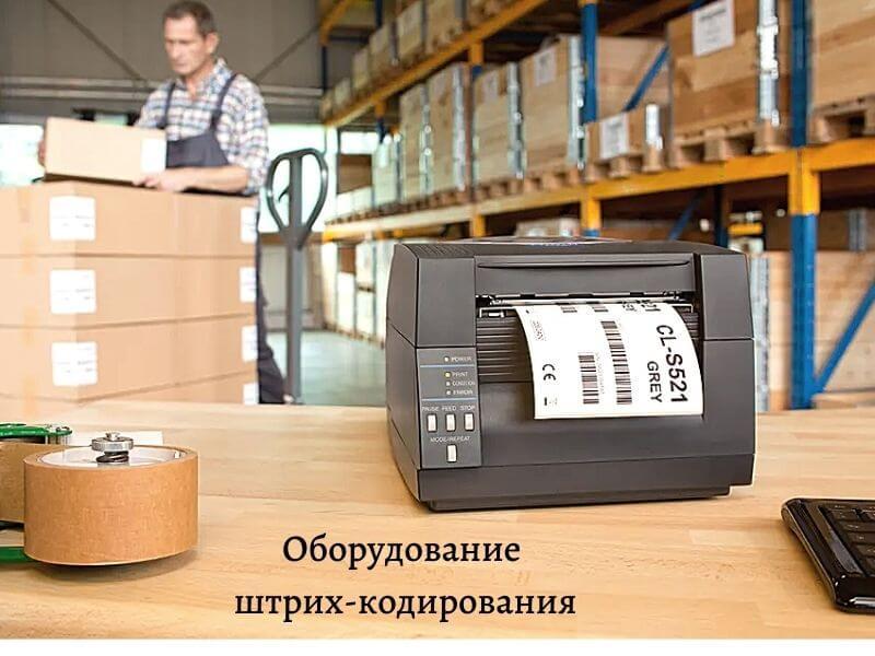 Оборудование штрих-кодирования купить