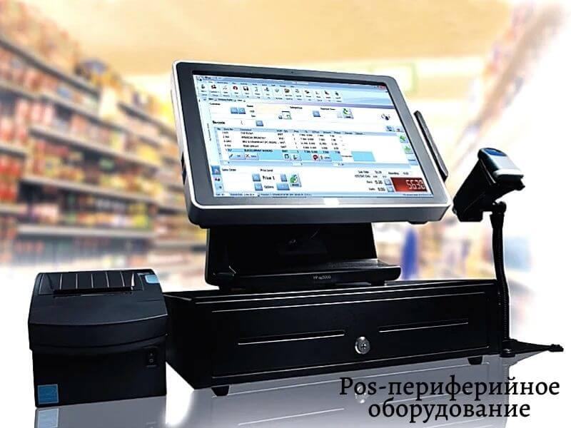 Торговое pos-оборудование для магазина купить
